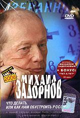 Michail Sadornow. Tschto delat, ili kak nam obustroit Rossiju - Mihail Zadornov