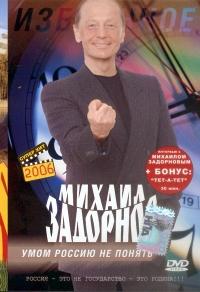 Michail Sadornow. Umom Rossiju ne ponjat - Mihail Zadornov