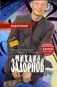 Mihail Zadornov. Zadorinki - Mihail Zadornov