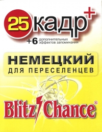 25 Кадр + Blitz Chance. Немецкий для переселенцев (Книга + 8 DVD)
