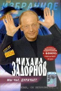 Mihail Zadornov. My che, durache? - Mihail Zadornov