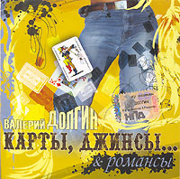 Валерий Долгин. Карты, джинсы… & романсы - Валерий Долгин