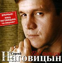 Sergey Nagovicyn. Pod gitaru - Sergey Nagovicyn