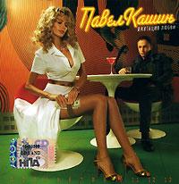 Pavel Kashin. Imitatsiya lyubvi - Pavel Kashin