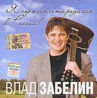 Vlad Zabelin. Ya gorzhus, chto rodilsya v Rossii! - Vlad Zabelin