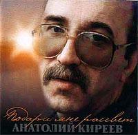 Anatoliy Kireev. Podari mne rassvet - Anatolij Kireev