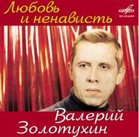 Valeri Zolotukhin. Love and Hetred. (Valeriy Zolotuhin. Lyubov i nenavist) - Valerij Zolotuhin, Vyacheslav Grohovskiy