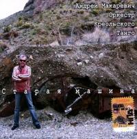 Андрей Макаревич и Оркестр креольского танго. Старая машина - Андрей Макаревич, Оркестр креольского танго