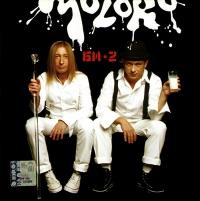 Би-2. Молоко (2006) - Би-2
