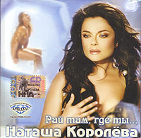 Natascha Korolewa. Raj tam, gde ty… - Natasha Koroleva