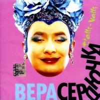 Vera Serdyuchka. Tralli-Valli (Pink Album) - Andrey Danilko (Verka Serduchka)