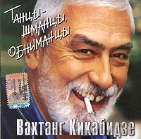 Вахтанг Кикабидзе. Танцы-шманцы, обниманцы - Вахтанг Кикабидзе