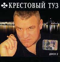 Krestowyj tus. mp3 Kollekzija. Disk 2 - Krestovyy Tuz