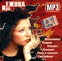 Ира Ежова. mp3 Коллекция - Ирина Ежова