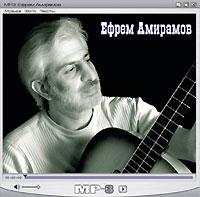Ефрем Амирамов (mp3) - Ефрем Амирамов