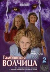 Tambovskaya volchitsa (2 DVD) - Andrej Chernyh, Viktor Lebedev, Valentin Chernyh, Aleksey Solodov, Aleksey Zavyalov, Anna Miclosh, Olga Medynich
