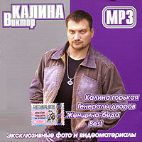 Viktor Kalina. mp3 Collection - Viktor Kalina