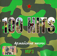 Various Artists. 100 Hits. Армейские песни. mp3 Коллекция - Михаил Шуфутинский, Анатолий Полотно, Сергей Ноябрьский, Михаил Михайлов, Юрий Лоза, Виктор Петлюра, Гуляй поле