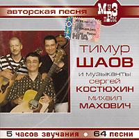 Тимур Шаов. Концертные записи (mp3) - Тимур Шаов