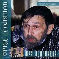 Fred Solyanov. mp3 Kollektsiya (mp3) - Alfred Solyanov