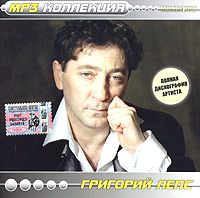 mp3 CD Grigorij Leps (mp3) - Grigori Leps