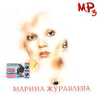 Марина Журавлева (mp3) - Марина Журавлева