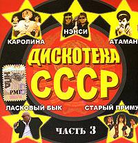 Diskoteka SSSR. CHast 3 (mp3) - Nensi , Laskovyy byk , Karolina , Staryy primus , Ataman