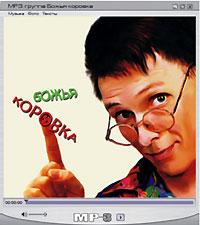 Bozhya korovka (mp3) - Bozhya korovka