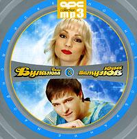 Таня Буланова & Юра Шатунов (mp3) - Татьяна Буланова, Юрий Шатунов
