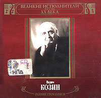 Vadim Kozin. Rannie gramzapisi. Velikie ispolniteli Rossii XX veka. mp3 Collection - Vadim Kozin