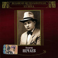 Vladimir Nechaev. Velikie ispolniteli Rossii XX veka. mp3 Collection (mp3) - Vladimir Nechaev