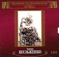 Клавдия Шульженко. Великие исполнители России XX века. Диск 2. mp3 Коллекция - Клавдия Шульженко