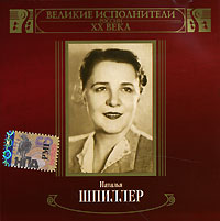 Natalya Shpiller. Great performers of Russia XX Century. mp3 Collection - Natalya Shpiller