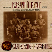 Kazachij Krug. Antologiya. mp3 Collection. CD 1 - Kazachiy Krug , Vladimir Skuncev