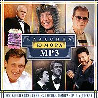 Klassika yumora. Disk 1 (mp3) - Mihail Evdokimov, Roman Karcev, Arkadij Arkanov, Viktor Ilchenko, Sergej Drobotenko, Anatolii Trushkin