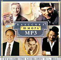 Klassika yumora. Disk 4 (mp3) - Arkadij Rajkin, Yurij Galcev, Nikolaj Lukinskij, Gennadij Hazanov, Semen Altov