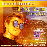Mister Maloj. Pjanstwu Bojs. Polnaja kaL-Lekzija MP3. mp3 Kollekzija - Mr. Maloy