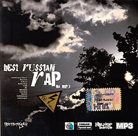 The Best Of Russian Rap (mp3) - Banda Back Fire , Yuzhnyy Central , 63 region , Rayon moey mechty , NTL , Mnogotochie , M-095