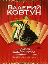 Валерий Ковтун. Брызги шампанского. Подарочное издание - Валерий Ковтун