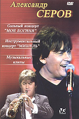 Александр Серов - Александр Серов
