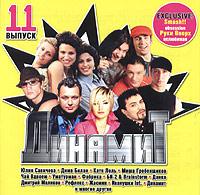Dinamit. Vypusk 11 (Sbornik) - Zhasmin , Ruki Vverh! , Ivanushki International , Bi-2 , Kraski , Katya Lel, Chay vdvoem