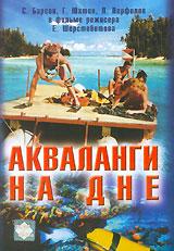Akvalangi na dne - Evgeniy Sherstobitov, A Fattah, Nikolay Zhuravlev, Tatyana Klyueva, Gennadiy Yuhtin, Lev Perfilov, Sasha Barsov