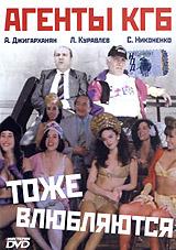 KGB Agents Also Fall in Love (Agenty KGB tozhe vlyublyayutsya) - Sebastyan Alarkon, O Salinas, Aleksandr Adabashyan, Aleksandr Borodyanskij, Vadim Alisov, Armen Dzhigarhanyan, Sergey Nikonenko