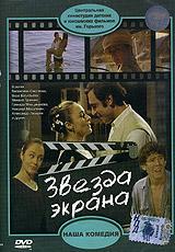 A Screen Star (Zvezda ekrana) - Gorikker Vladimir, Boris Racer, Saveliy Kramarov, Aleksandr Lazarev, Vera Vasileva, Yurij Puzyrev, Viktor Ilichev