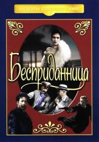 The Dowerless Bride (Without Dowry) (Bespridannitsa) - Yakov Protazanov, David Blok, Vladimir Shveycer, Aleksandr Ostrovskiy, Mark Magidson, Ernst Romanov, Anatolij Ktorov