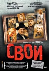 Our Own (Svoi) - Dmitriy Meshiev, Svyatoslav Kurashov, Valentin Chernyh, Sergey Machilskiy, Elena Yacura, Sergey Melkumov, Viktor Gluhov