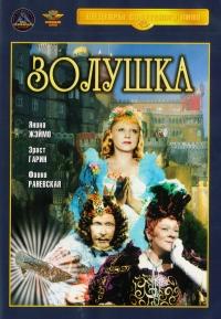 Cinderella (Zolushka) (1947) (Krupnyj Plan) - Nadezhda Kosheverova, Antonio Spadavekkia, Evgeniy Shvarc, Evgeniy Shapiro, Vasilij Merkurev, Erast Garin, Sergey Filippov
