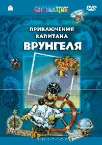 The adventures of captain Wrongel (Priklyucheniya kapitana Vrungelya) (RUSCICO) - David Cherkasskij, Georgiy Firtich, Ilya Vorobev, Andrey Nekrasov, Pryadkin L, Eduard Nazarov, Kishko G
