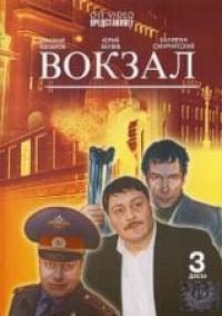 Vokzal (3 DVD) - Andrey Kavun, Darin Sysoev, Oleg Kavun, Valentin Smirnitskiy, Yuriy Belyaev, Yaroslav Boyko, Andrej Merzlikin