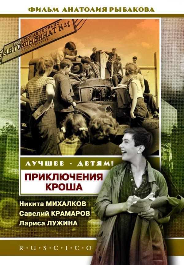 The Adventures of Krosh (Priklyucheniya Krosha) (RUSCICO) - Genrih Oganesyan, Andrey Volkonskiy, Anatoliy Rybakov, Vitaliy Grishin, Vasiliy Dulcev, Nikita Mihalkov, Saveliy Kramarov